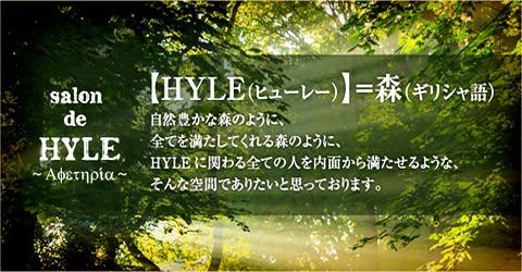HYLE(ヒューレー)とは?
