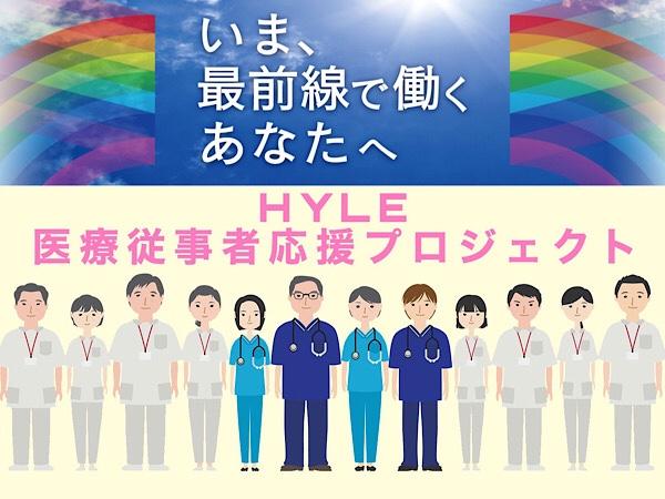 【医療従事者応援プロジェクト】